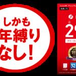 格安sim初期費用【299円】 FreeTelのキャンペーン