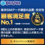 BIGLOBE SIM エンタメフリーにAbemaTV追加でお得か